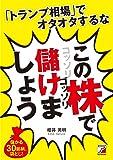 「トランプ相場」でオタオタするな この株でコッソリゴッソリ儲けましょう (Asuka business & language book)