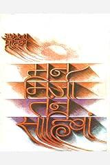Man Mirza Tan Sahiban Hardcover