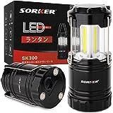 SORKER LEDランタン 折り畳み式 ポータブル テントライト 携帯型 電池式 マグネット 防水仕様 防災対策 登山 夜釣り ハイキング アウトドア キャンプ用 2個セット
