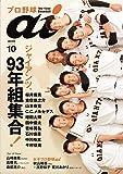 プロ野球ai(アイ)2019年10月号(特集=読売ジャイアンツ「1993年世代」)
