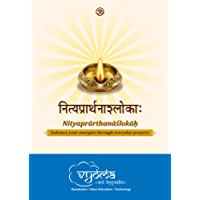 Nityaprarthanashloka: Enhance your energies through everyday prayers
