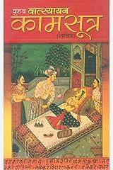Vrihad Vatsayayan Kamsutra : वृहद वात्स्यायन कामसूत्र (Hindi Edition) Kindle Edition