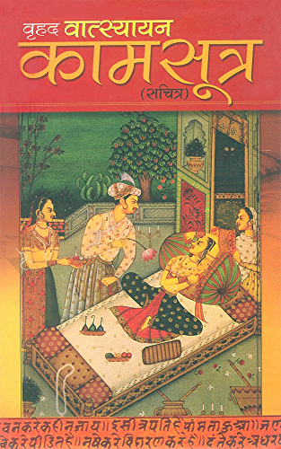 Vrihad Vatsayayan Kamsutra : ???? ?????????? ???????? (Hindi Edition)