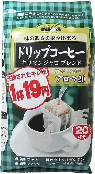 アバンス1杯19円アロマ20キリマンブレンド20P×6個