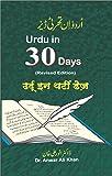 Learn Urdu in 30 days