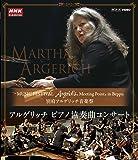 別府アルゲリッチ音楽祭 アルゲリッチ ピアノ協奏曲コンサート [Blu-ray]