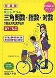 新装版 坂田アキラの 三角関数・指数・対数が面白いほどわかる本 (数学が面白いほどわかるシリーズ)