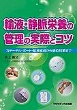 輸液・静脈栄養の管理の実際とコツ ―カテーテル・ポート・輸液組成から感染対策まで―