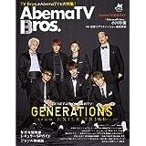 AbemaTV Bros.