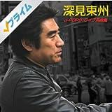 アメリカンポップス & J-Pops ・ ライブ名曲集 J-Pops