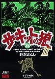 サーキットの狼II―モデナの剣 (35) (MCCコミックス)