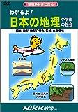 わかるよ! 日本の地理 小学生の社会 -国土、地形、地形の特色、気候、自然環境- (DVDビデオ) (わかるよ! シリーズ)