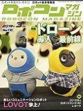 ROBOCON Magazine 2019年3月号 [雑誌]