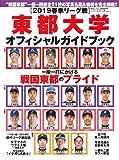 2019春季リーグ戦 東都大学野球オフィシャルガイドブック (週刊ベースボール別冊陽春号)