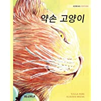 약손 고양이: Korean Edition of The Healer Cat