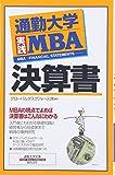 通勤大学実践MBA 決算書 (通勤大学文庫)