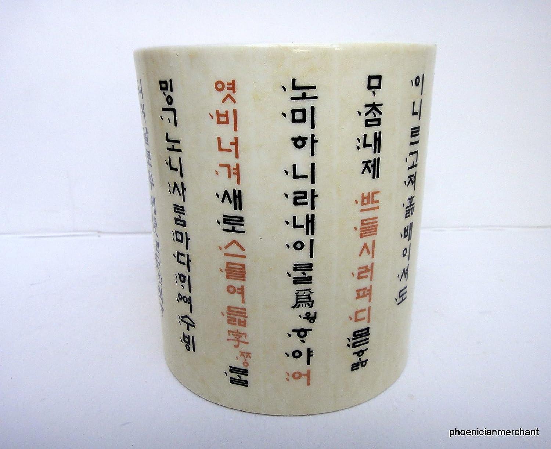 Starbucks Coffee 16 oz Starbucks 2012 Korean Script Hunminjeongeum White Coffee Tea Mug