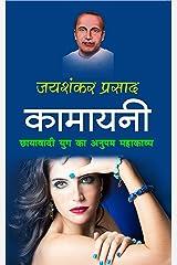 Kamayani कामायनी (Hindi Edition) Kindle Edition