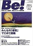 季刊[ビィ]Be!127号