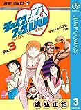 シェイプアップ乱 3 (ジャンプコミックスDIGITAL)