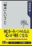 「始末」ということ (角川oneテーマ21)