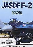 JASDF F-2 2012年 05月号 [雑誌]