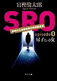 SRO episode0 房子という女 SRO (中公文庫)
