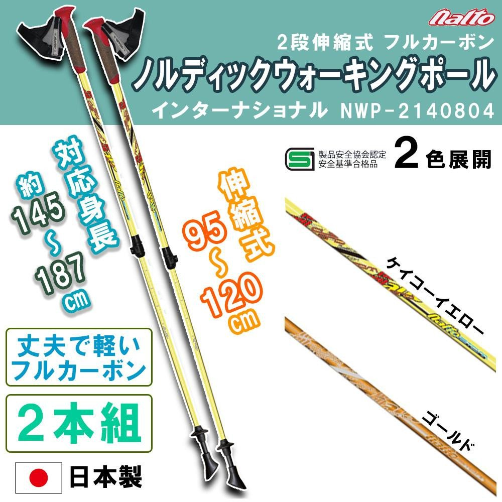 naito(ナイト工芸) 日本製 カーボン 2段伸縮ノルディックウォーキングポール インターナショナル 2本組 NWP-2140804 ゴールド B07B2XDSNT