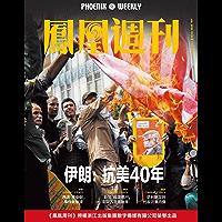 伊朗:抗美40年  香港凤凰周刊2019年第20期