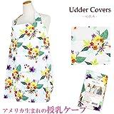 Udder Covers(アダーカバーズ) 授乳ケープ/ナーシングカバー (シャーロットCharlotte)