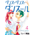 ダンス・ダンス・ダンスール(4) (ビッグコミックス)