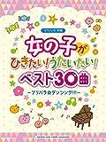 ピアノソロ 初級 女の子がひきたい! うたいたい! ベスト30曲~プリパラ☆ダンシング!!! ~