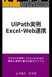UiPath実例 Excel・Web連携