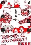 メカ豆腐の復讐 (CUE COMICS)