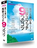 NHK趣味工房シリーズ あなたもアーティスト 誰でも描ける風景スケッチ9つのコツ~アニメ作品のテクニックに学ぶ [DVD]