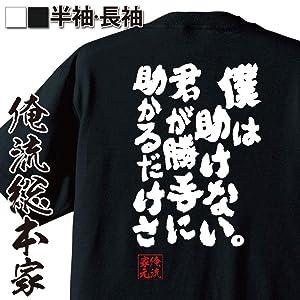 魂心Tシャツ 僕は助けない。君が勝手に助かるだけさ(XLサイズTシャツ黒x文字白)