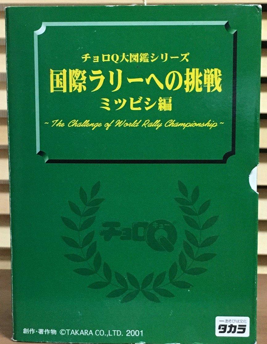 チョロQ大図鑑シリーズ 国際ラリーへの挑戦 ミツビシ編 B00ESMCRE8