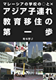 マレーシアの学校の○と× アジア子連れ教育移住の第一歩