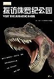 探访侏罗纪公园 (少年时精选)