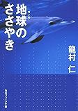 地球のささやき (角川ソフィア文庫)