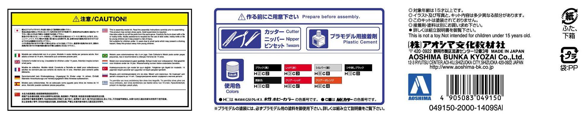 AOSHIMA 1/12 Motorcycle | Model Building Kits | No.27 Kawasaki Z400GP [ Japanese Import ]