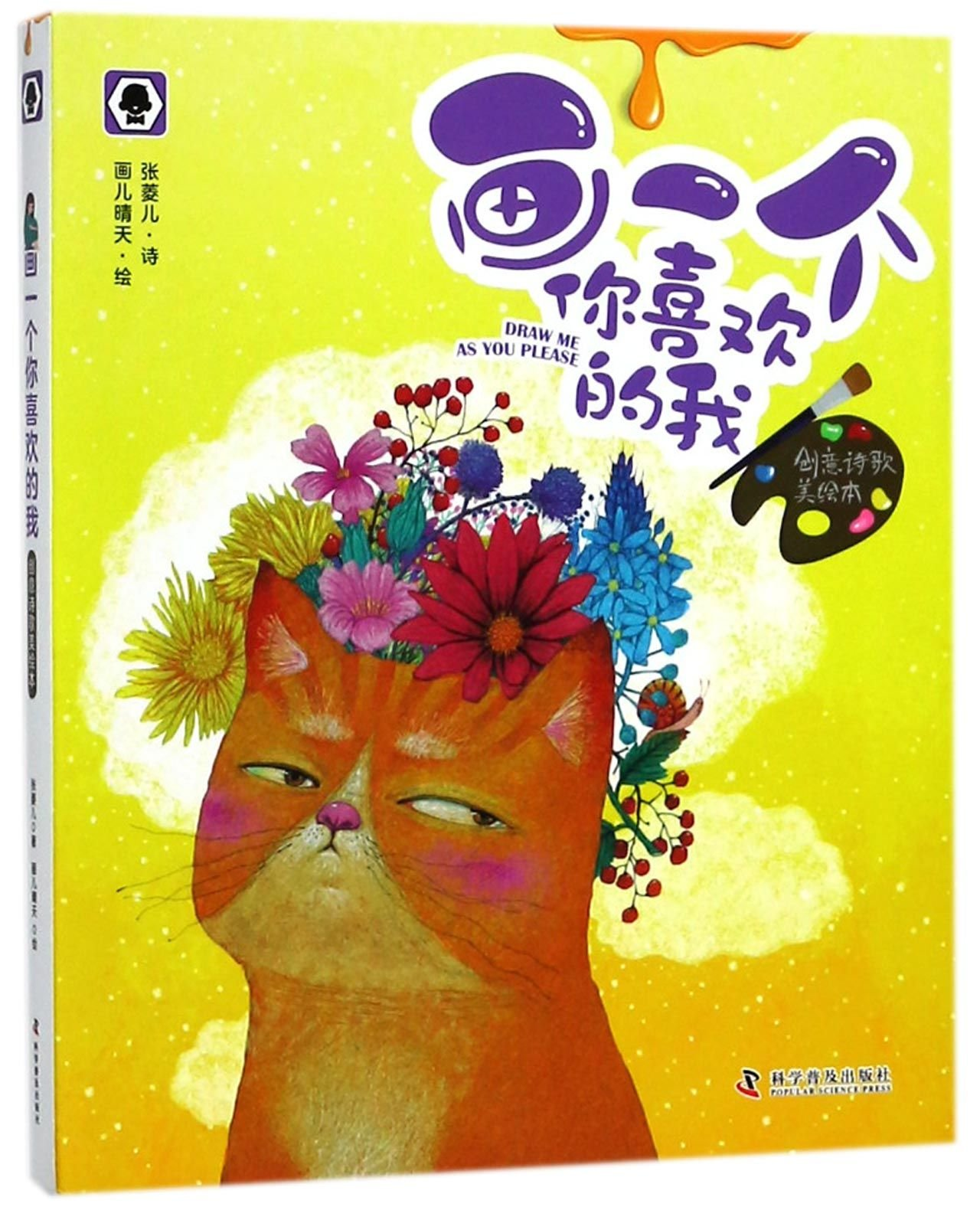 Draw Me As You Please (Chinese Edition) ebook
