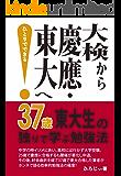 大検から慶應・東大へ 37歳東大生の一人で学ぶ勉強法