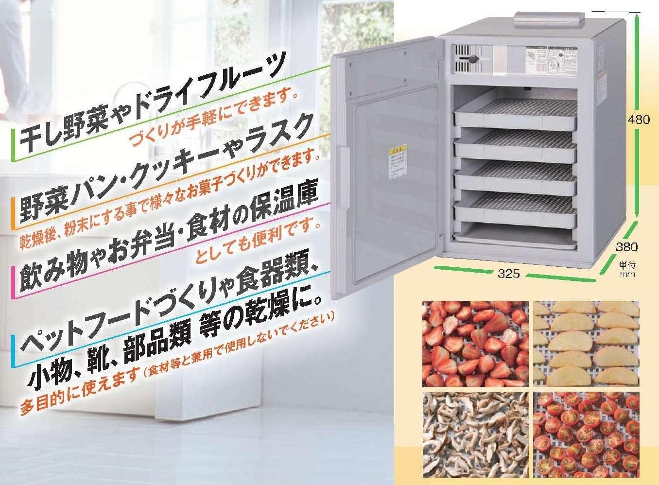 食品乾燥機 ドラッピーミニ DSJ-mini