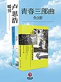 暖男卢思浩青春三部曲(全3册)(《愿有人陪你颠沛流离》、《离开前请叫醒我》、《你要去相信,没有到不了的明天》) (博集畅销文学系列)