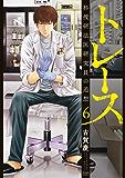 トレース 科捜研法医研究員の追想 6巻 (ゼノンコミックス)