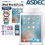 アスデック iPad Pro 9.7 フィルム [ノングレアフィルム3] タブレット ・映り込み防止・防指紋 ・気泡消失・アンチグレア 日本製 NGB-IPA08 (マットフィルム)