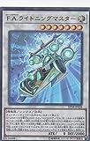 遊戯王 EP18-JP028 F.A.ライトニングマスター (日本語版 ウルトラレア) エクストラ・パック EXTRA PACK 2018
