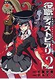 役職ディストピアリ(2) (ヤングガンガンコミックス)