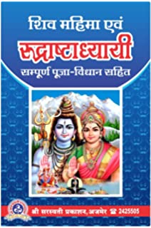 Buy Rudra Ashtadhyayi (Code 1627) Book Online at Low Prices in India